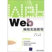 Web编程实践教程
