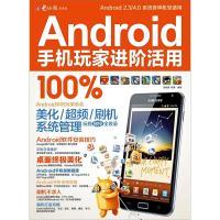 Android手机玩家进阶活用100%(附CD光盘1张)