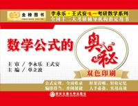 金榜图书·李永乐·王式安唯一考研数学系列:数学公式的奥秘