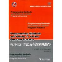 程序设计方法及在线实践指导