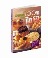 孟老师的100道面包(附DVD光盘1张)