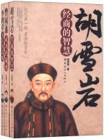 曾国藩成功的秘密+李鸿章为臣的谋略+胡雪岩经商的智慧(套装3册)