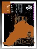 中国历史文化人物读本:中国一百帝王