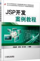 JSP开发案例教程