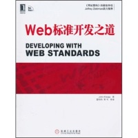Web标准开发之道