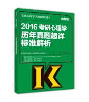 考研心理学大纲配套用书:2016考研心理学历年真题超详标准解析(高教版)