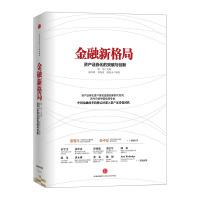 【中信出版社】金融新格局:资产证券化的突破与创新