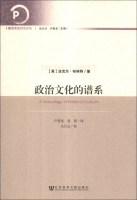 政治文化研究译丛:政治文化的谱系