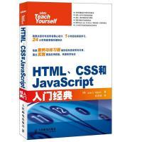 入门经典系列:HTML、CSS和JavaScript入门经典