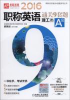 2016职称英语通关9套题(理工类A级)第3版