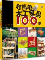 超简单木工家具100例