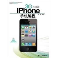 30天精通iPhone手机编程(附光盘1张)