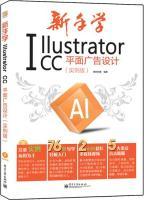 新手学IllustratorCC平面广告设计…|4442149