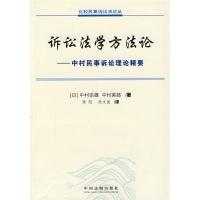 诉讼法学方法论:中村民事诉讼法理论精要