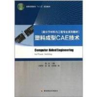 塑料成型CAE技术(高分子材料与工程专业系列教材)
