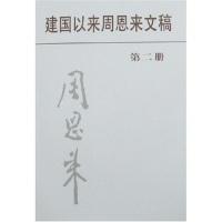 建国以来周恩来文稿(第2册)(平)