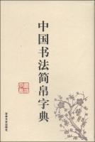 中国书法简帛字典