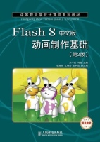 Flash8中文版动画制作基础(第2版)(项目教学)