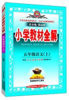 金星教育系列丛书2015秋小学教材全解:五年级语文上(人教版)