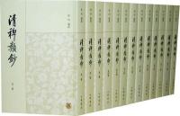 清稗类钞(全13册)徐珂编撰文学历史书籍