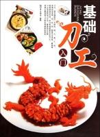 基础刀工入门犀文资讯烹饪美食与酒科技书籍