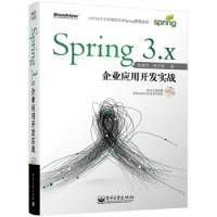 现货Spring3x企业应用开发实战(附光盘)(技术专家邀您共享Spring饕餮盛宴!)