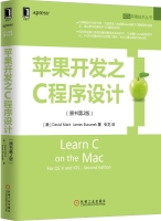 苹果开发之C程序设计(原书第2版)