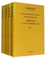 林藜光集:梵文写本《诸法集要经》校订研究(套装1-4卷)