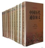 中国历代通俗演义10卷16开精装原价2280元北京燕山全新正版