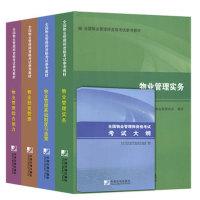 正版2015年中国注册物业管理师考试教材全套5本书2015物业师