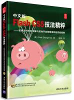 中文版FlashCS5技法精粹:在规定时间和预算内高效开发创意项目的实战指南(附DVD光盘1张)