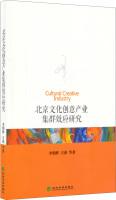 北京文化创意产业集群效应研究
