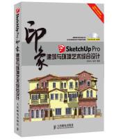 印象系列·SketchUpPro印象:建筑与环境艺术综合设计