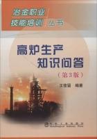 高炉生产知识问答(第3版)王筱留科技书籍