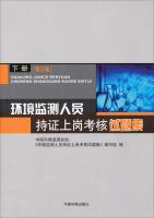 环境监测人员持证上岗考核试题集(下)(第3版)