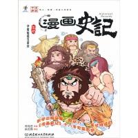漫画史记:华夏始祖五帝传