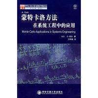 蒙特卡洛方法在系统工程中的应用WILEY系统工程与管理系列精选译丛杜比科学与自然