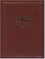 塔木德(精编彩插本)