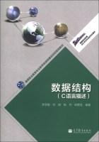 高等职业教育专业教学资源库建设项目规划教材:数据结构(C语言描述)