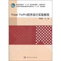 """普通高等教育""""十二五""""重点规划教材·计算机系列:VisualFoxPro程序设计实验教程"""