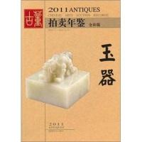 2011年古董拍卖年鉴·玉器