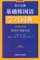 韩汉双解基础韩国语学习词典