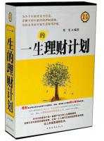 一生的理财计划(套装共4册)