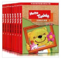 洪恩幼教HelloTeddy洪恩幼儿英语教材版第1-8册升级