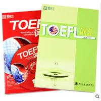 区域包邮新东方张红岩TOEFLiBT词以类记托福词汇+王玉梅TOEFL词汇共2本