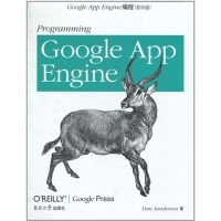 O'Reilly:GoogleAppEngine编程(影印版)