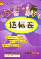 2015秋黄冈小状元达标卷二年级英语上BJ(北京课改版)