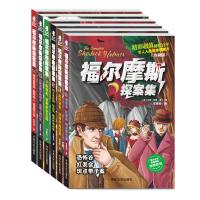 新版福尔摩斯探案全集全6集恐怖谷侦探小说中小学生课外书籍破案悬疑小说名侦探推理