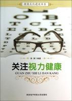 健康文化建设书系:关注视力健康