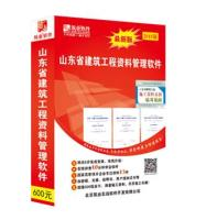 筑业山东省建筑工程资料管理软件2015版